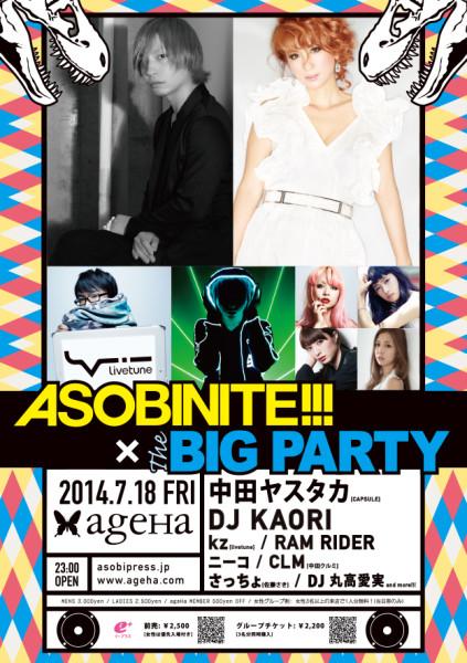 asobinite140718