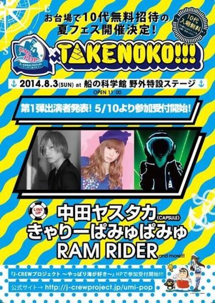 UMI-POP x TAKENOKO!!! 140803