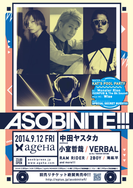 ASOBINITE!!! 2014.9.12
