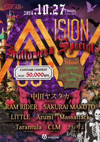 ASOVISION feat. bloc - HALLOWEEN SPECIAL -