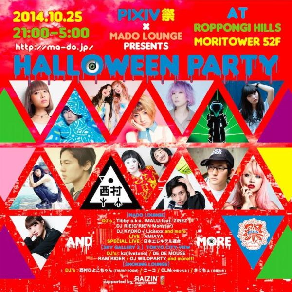 pixiv祭×MADO LOUNGE presents HALLOWEEN PARTY