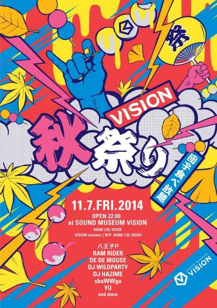 VISION秋祭り