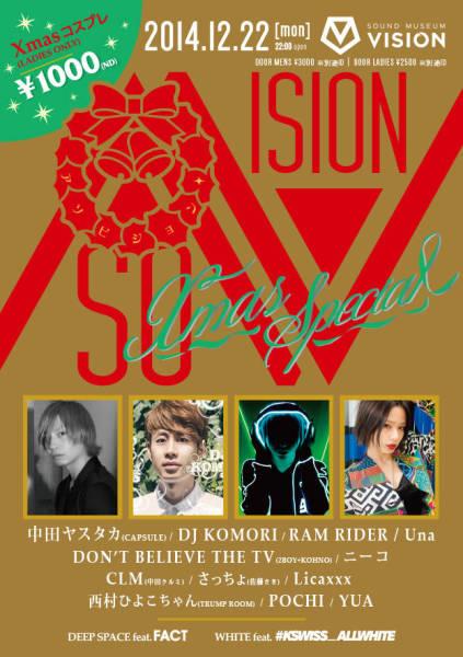 ASOVISION -X'mas Special -