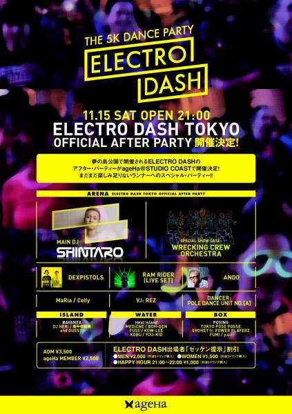 ELECTRO DASH TOKYO OFFICIAL AFTER PARTY