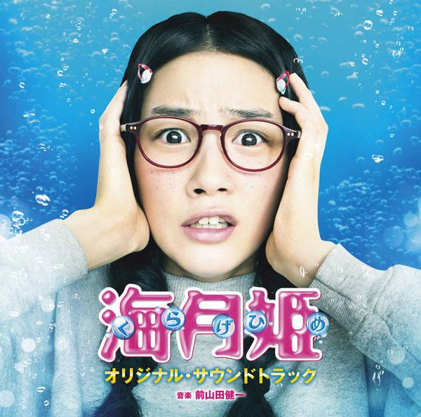 映画「海月姫」オリジナル・サウンドトラック