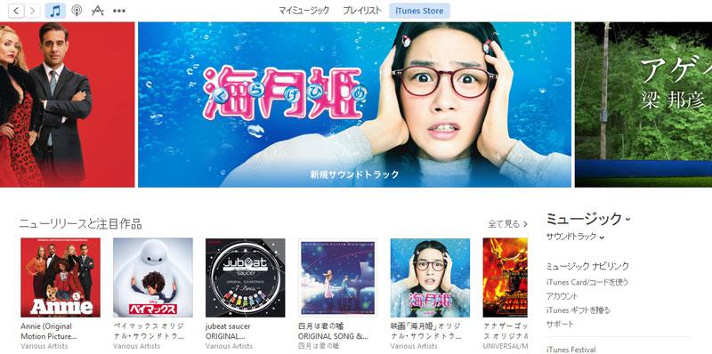 海月姫サントラiTunes Storeにてバナー掲載中!