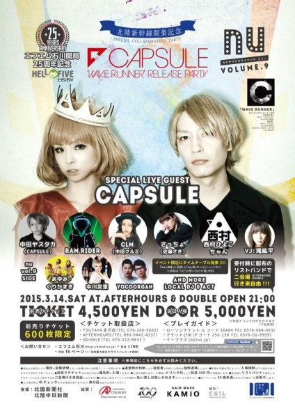 "CAPSULE -""WAVE RUNNER"" RELEASE PARTY-"