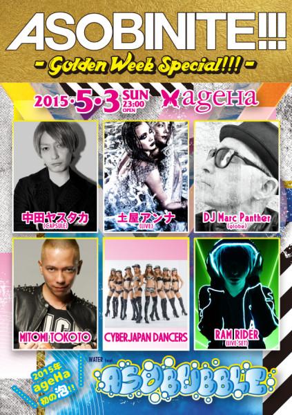 ASOBINITE!!! - Golden Week SPECIAL -