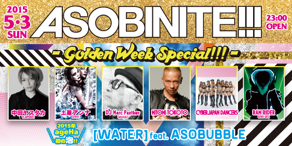 ASOBINITE!!! – Golden Week SPECIAL –