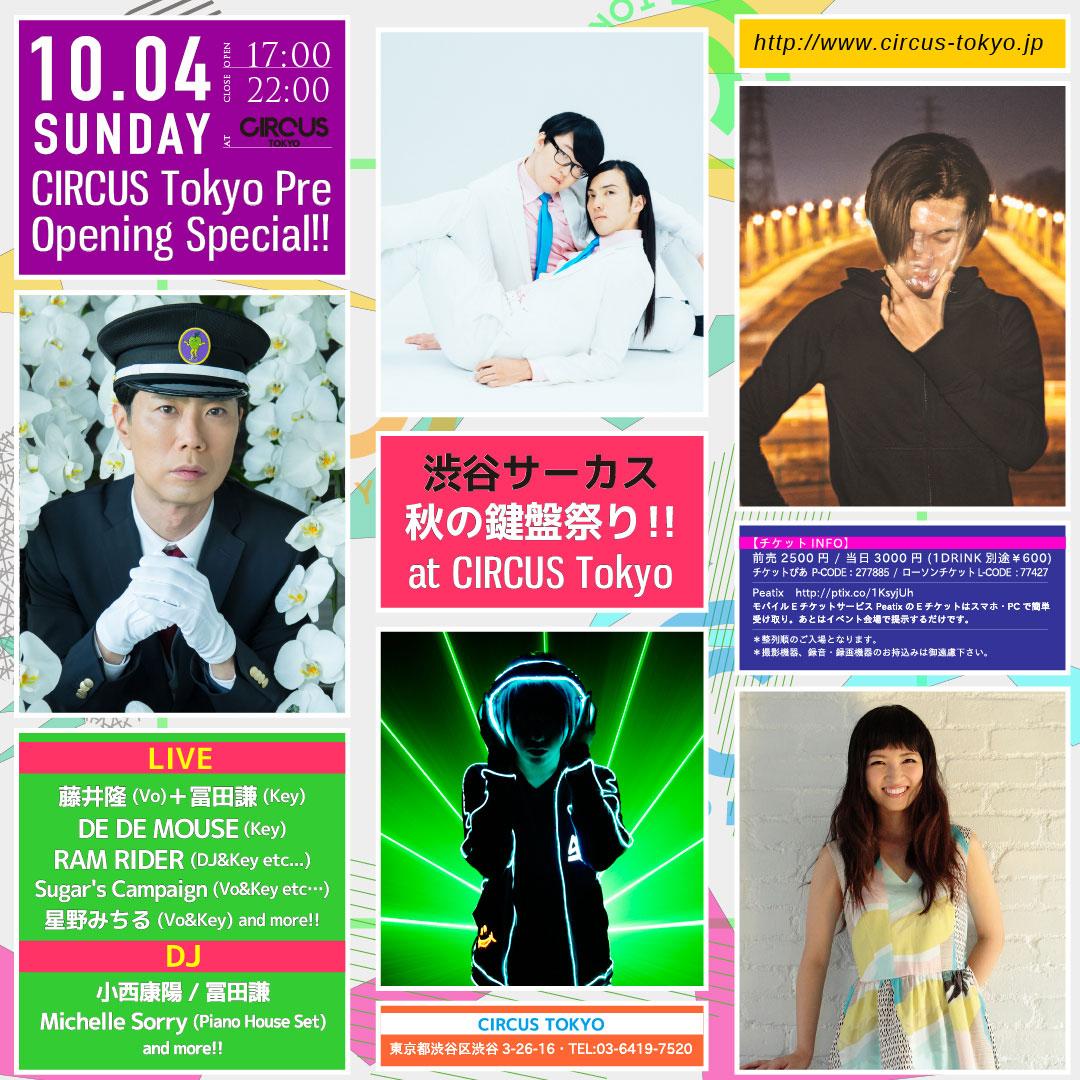 渋谷サーカス・秋の鍵盤祭り!