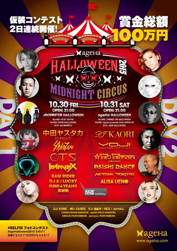 ASOBINITE!!! HALLOWEEN 2015  -MIDNIGHT CIRCUS DAY1-