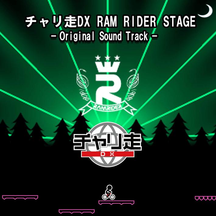 チャリ走DX -RAM RIDER Stage Theme