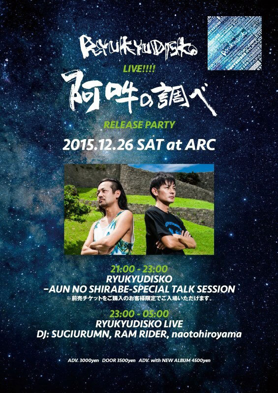 "RYUKYUDISKO LIVE!!!!- ""AUN NO SHIRABE"" RELEASE PARTY -"
