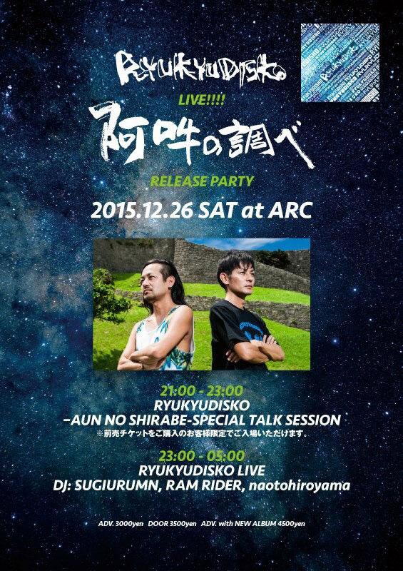 """RYUKYUDISKO LIVE!!!!- """"AUN NO SHIRABE"""" RELEASE PARTY -"""