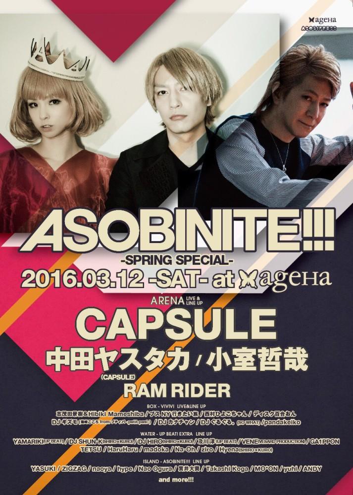 ASOBINITE!!! - SPRING SPECIAL -