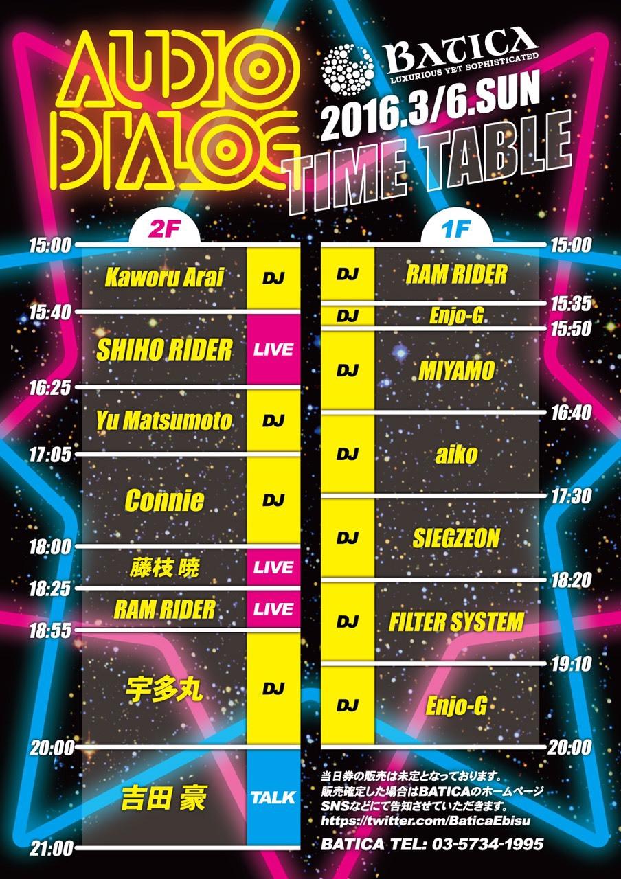 3/6AUDIO DIALOG タイムテーブル