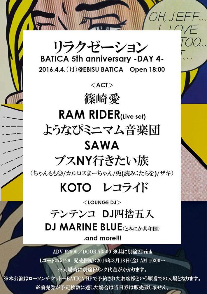 リラクゼーション BATICA 5th anniversary -DAY 4-