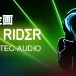 特別企画 RAM RIDER x DOTEC-AUDIO