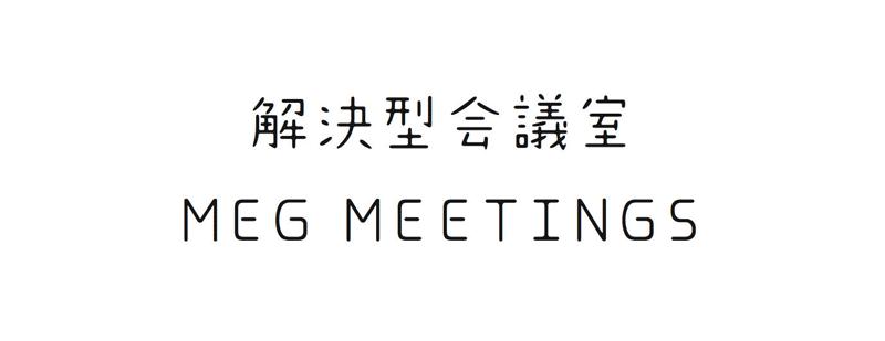MEG会議