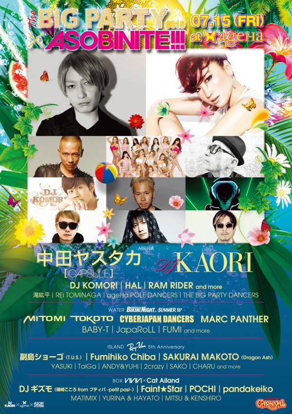 ageHa Summer 2016 Opening Week Day1  THE BIG PARTY #015 × ASOBINITE!!!
