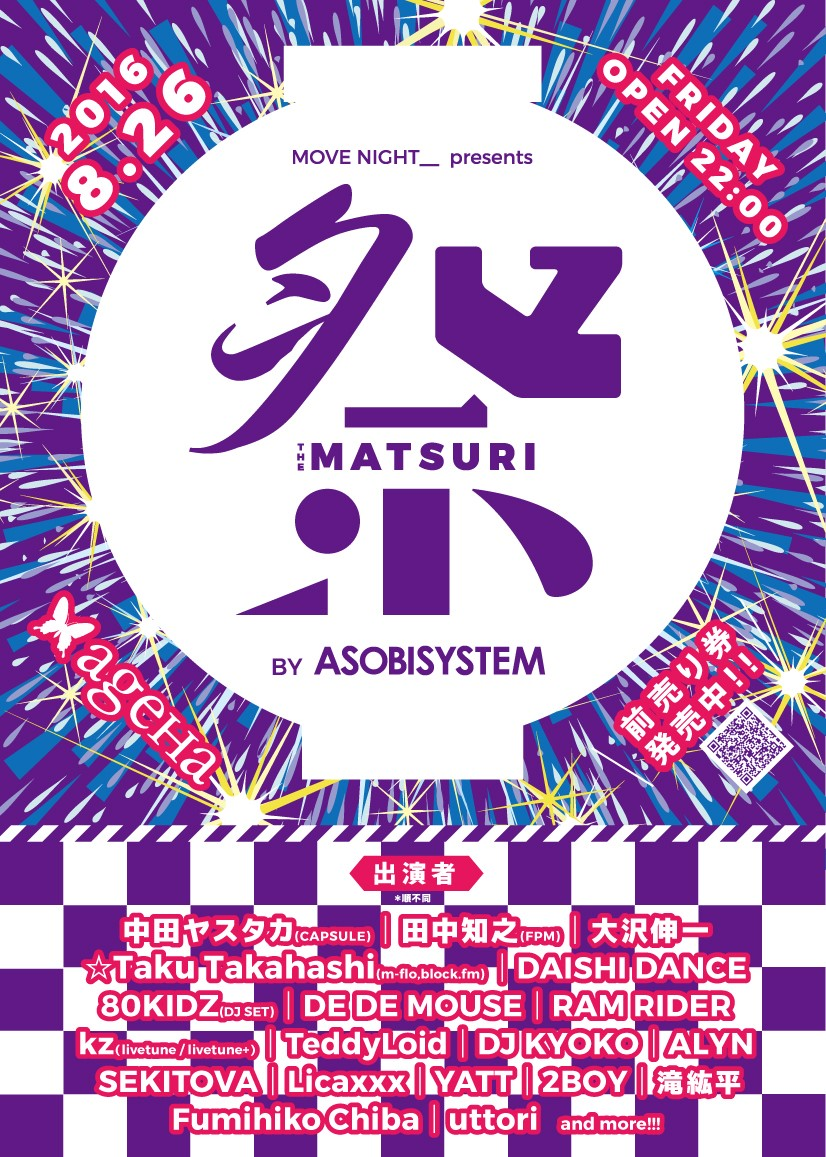 MOVE NIGHT_ presents THE 祭-MATSURI- by ASOBISYSTEM
