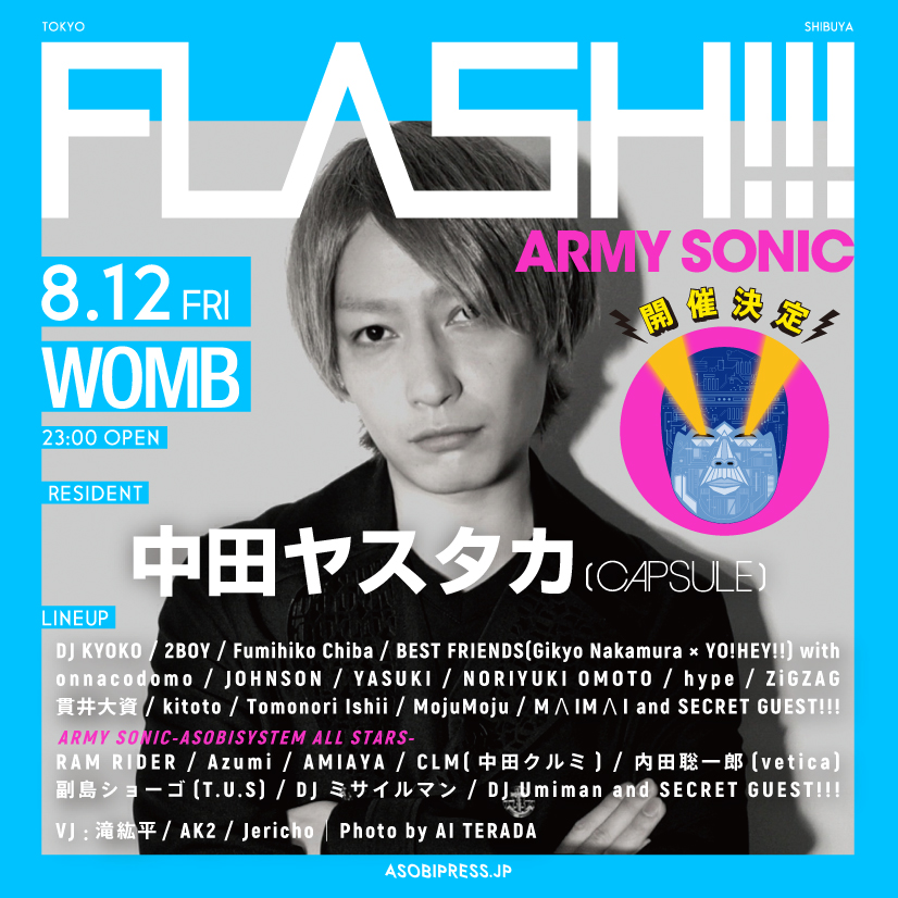 FLASH!!! × ARMY SONIC