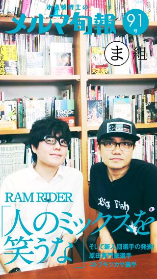 水道橋博士のメルマ旬報 vol.091