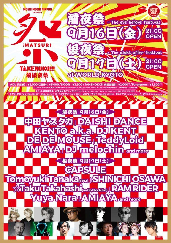 THE 祭 - MATSURI - ~TAKENOKO!!! 後夜祭~