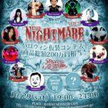 Club NIGHTMARE vol.2