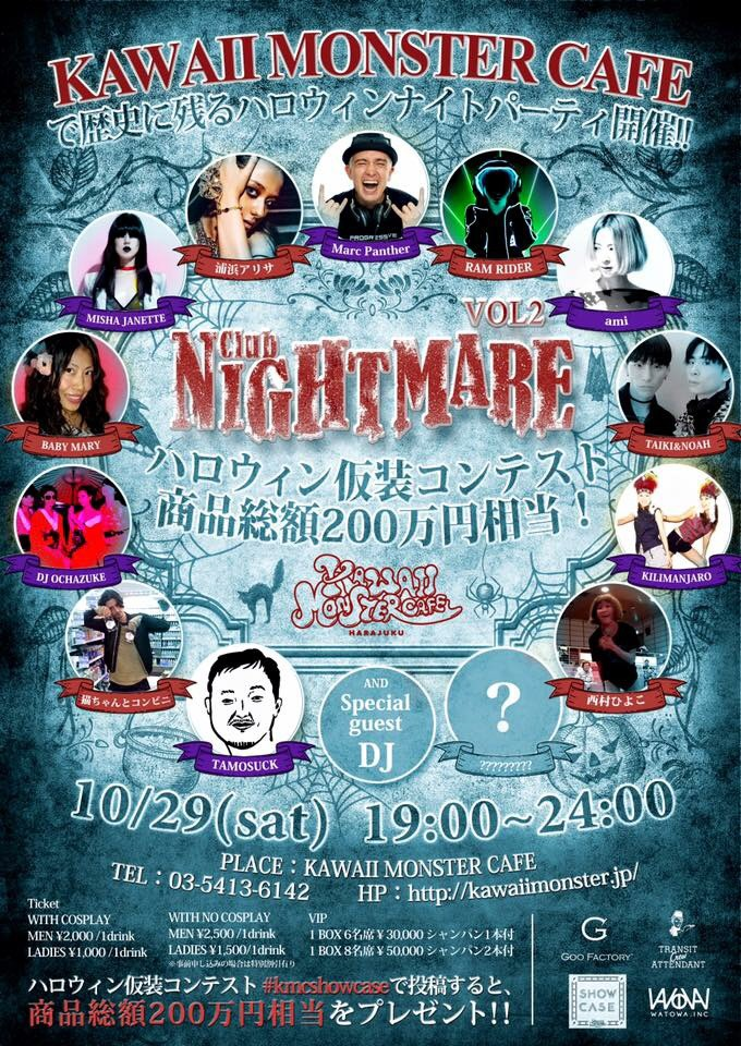 Club NIGHTMARE vol.2