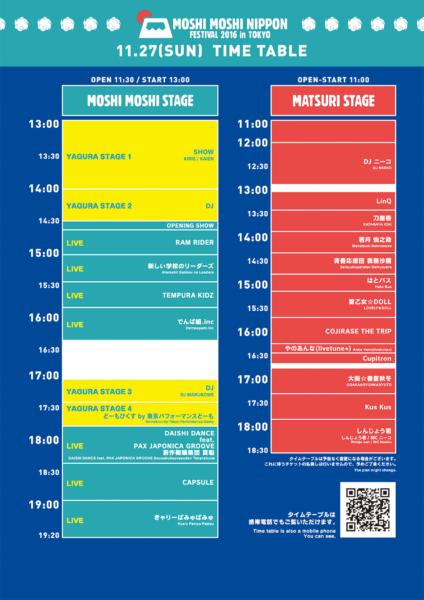 MOSHI MOSHI NIPPON FESTIVAL 2016 in TOKYO