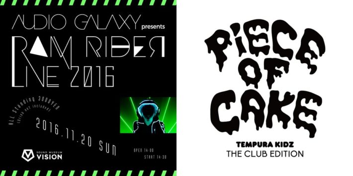 「AUDIO GALAXY presents RAM RIDER LIVE 2016」「PiECE OF CAKE ~THE CLUB EDITION~」