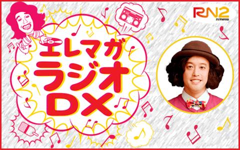 エレマガラジオDX