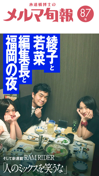 水道橋博士のメルマ旬報vol.087