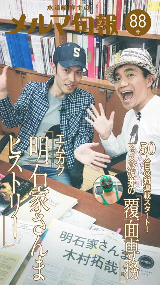 水道橋博士のメルマ旬報vol.088