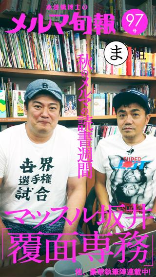 水道橋博士のメルマ旬報vol.097
