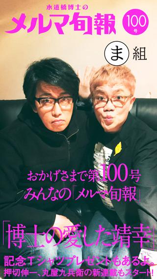 水道橋博士のメルマ旬報vol.100