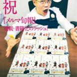 水道橋博士のメルマ旬報vol.103