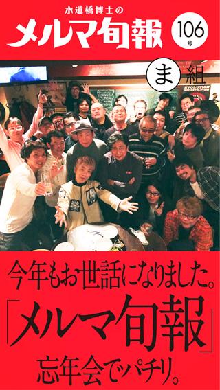 水道橋博士のメルマ旬報vol.106