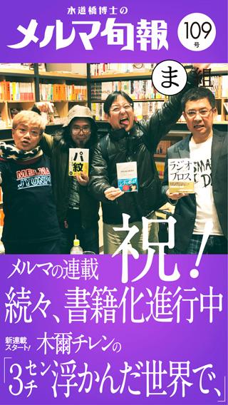 SCHEDULE | 水道橋博士のメルマ旬報vol.109「RAM RIDER『人のミックスを笑