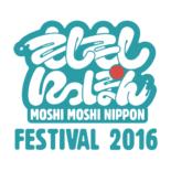 MOSHI MOSHI NIPPON FESTIVAL 2016