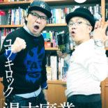 水道橋博士のメルマ旬報vol.112