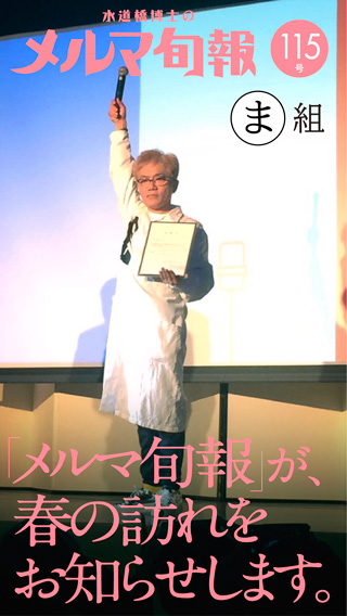 水道橋博士のメルマ旬報vol.115