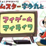 プレイステーションpresents「ライムスター宇多丸とマイゲーム・マイライフ」