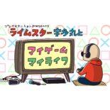 TBSラジオ プレイステーション presents「ライムスター宇多丸とマイゲーム・マイライフ」