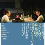 ラジオ読本2017