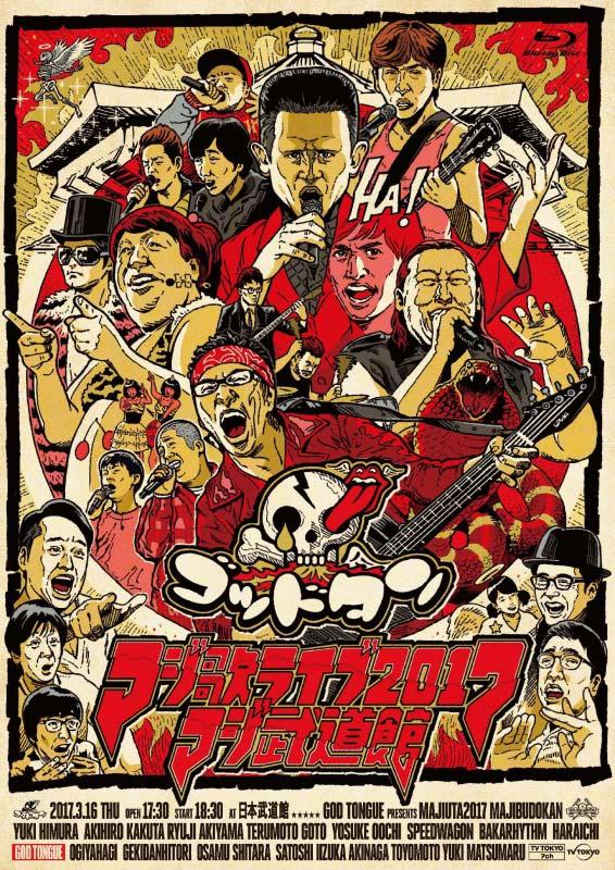 マジ歌ライブ2017 マジ武道館
