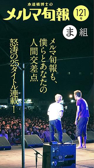 水道橋博士のメルマ旬報vol.121