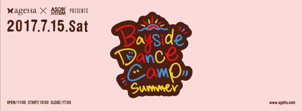 ageHa×ASOBISYSTEM Presents Bayside Dance Camp Summer 2017