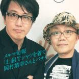 水道橋博士のメルマ旬報 vol.124